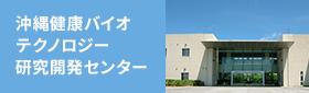 沖縄健康バイオテクノロジー研究開発センター