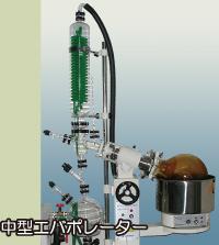 減圧濃縮機(エバポレーター)